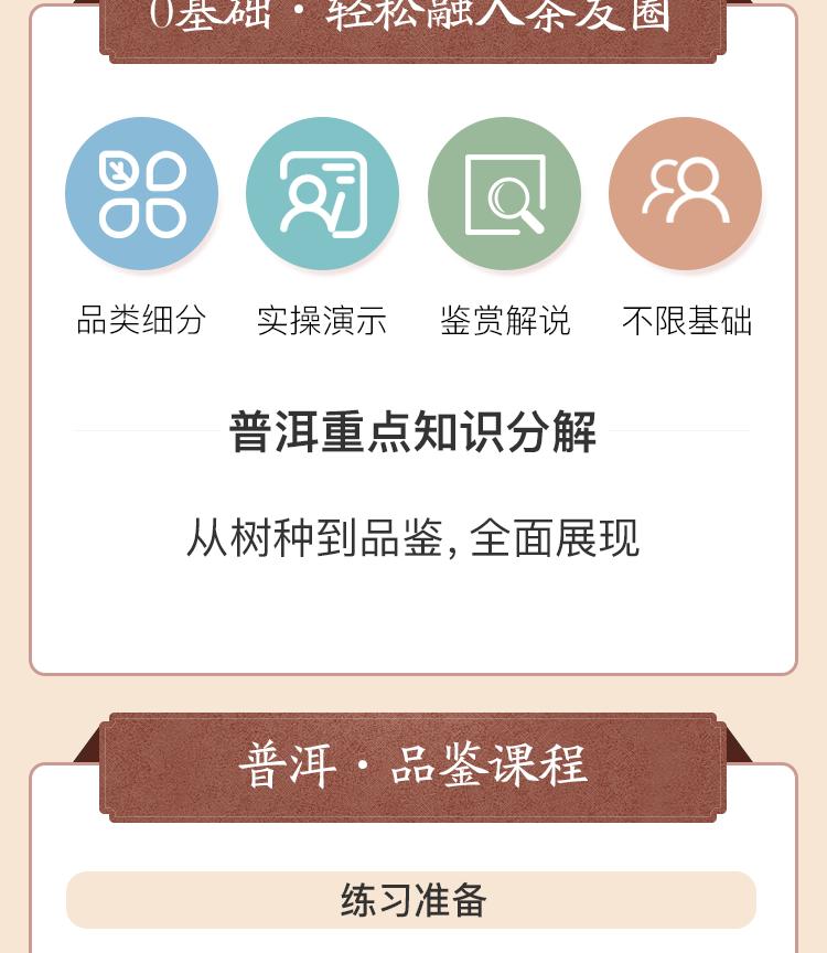 普洱茶茶艺课程-林燕玲_02