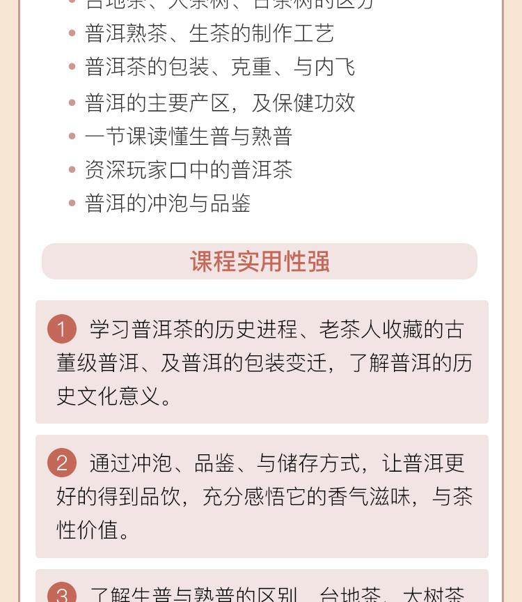 普洱茶茶艺课程-林燕玲_05