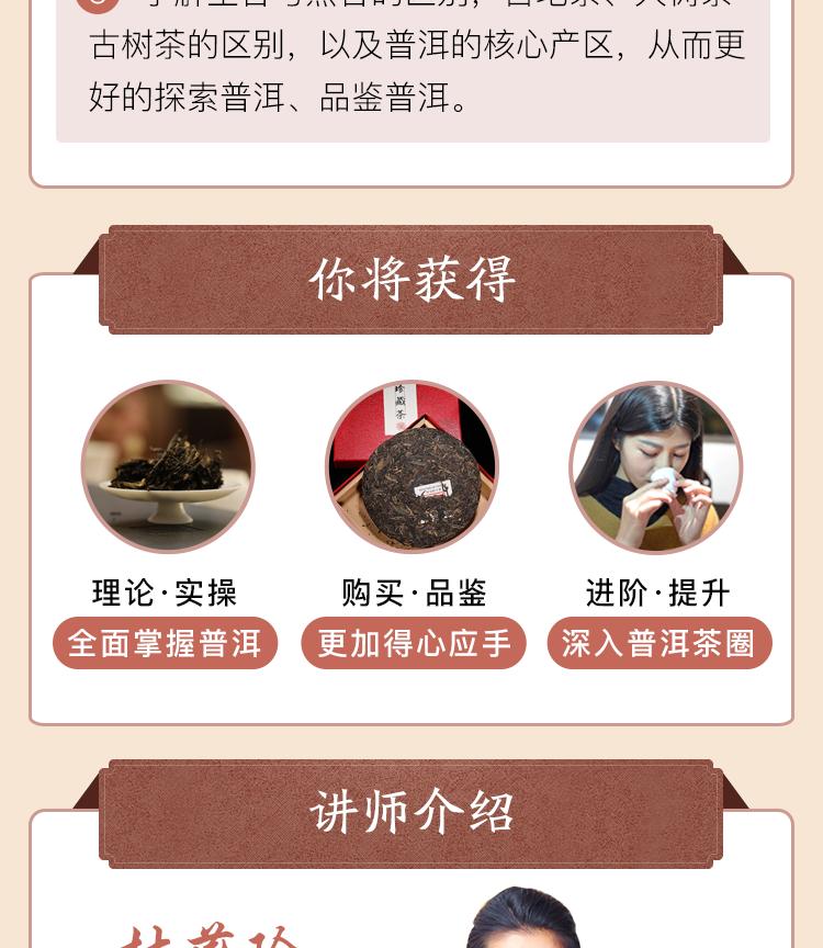 普洱茶茶艺课程-林燕玲_06