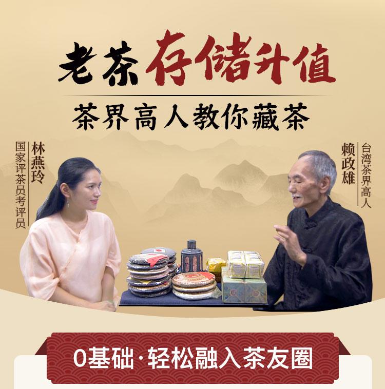老茶课程详情页1_01