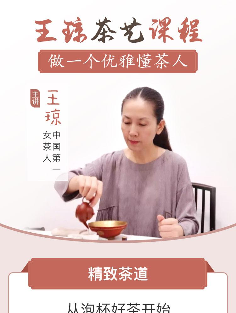 王琼茶艺课设计_01