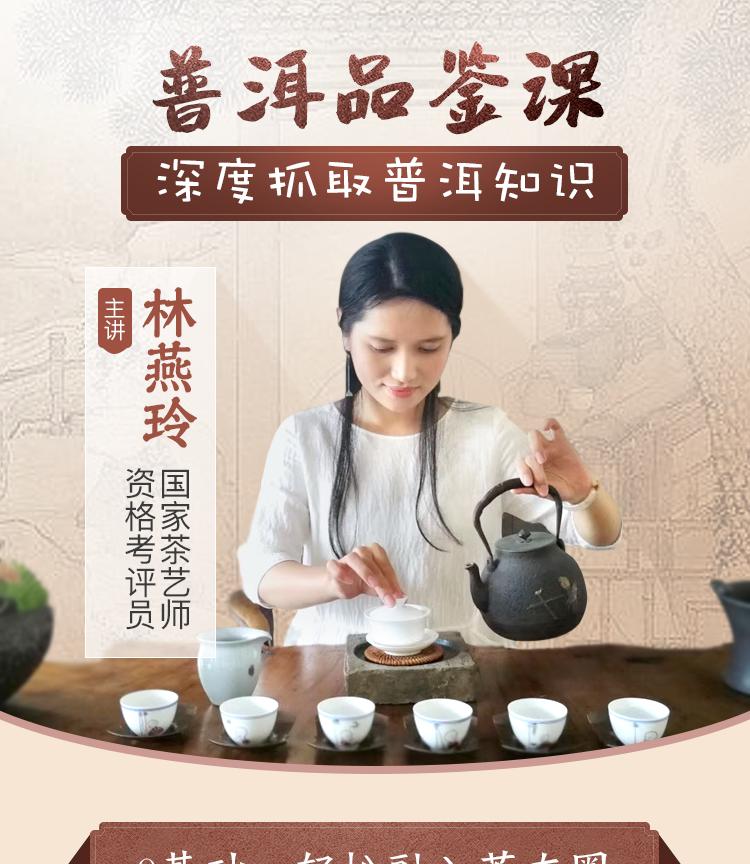 普洱茶茶艺课程-林燕玲_01