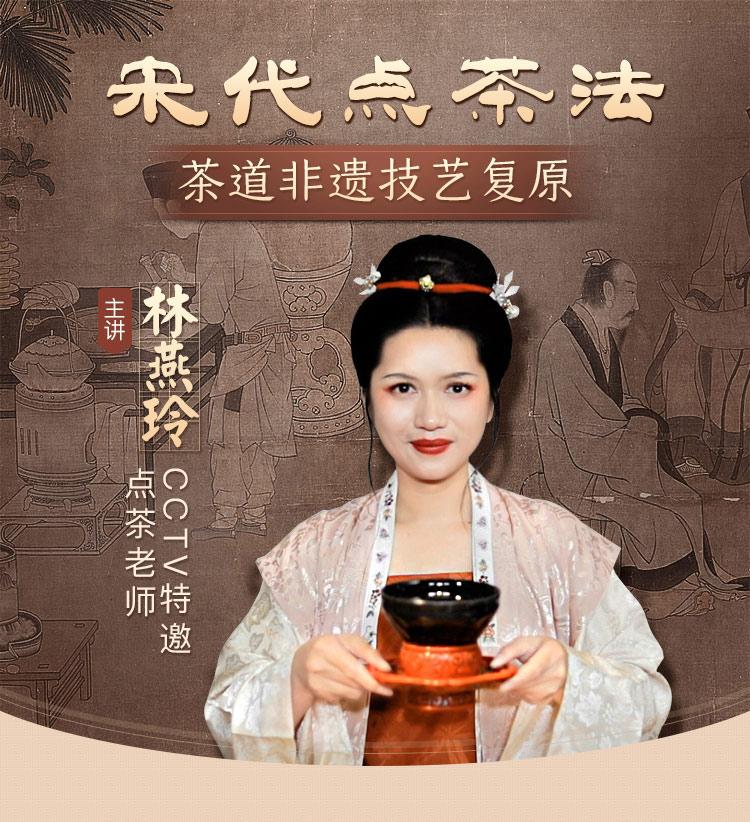 点茶-林燕玲_01