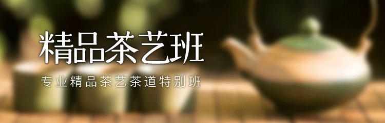 精品茶艺班(第105期)