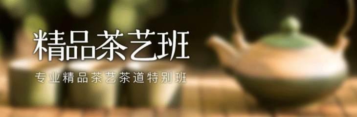 精品茶艺班(第104期)
