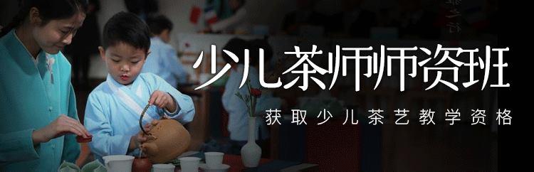 【少儿茶艺师资班】独家授权证书