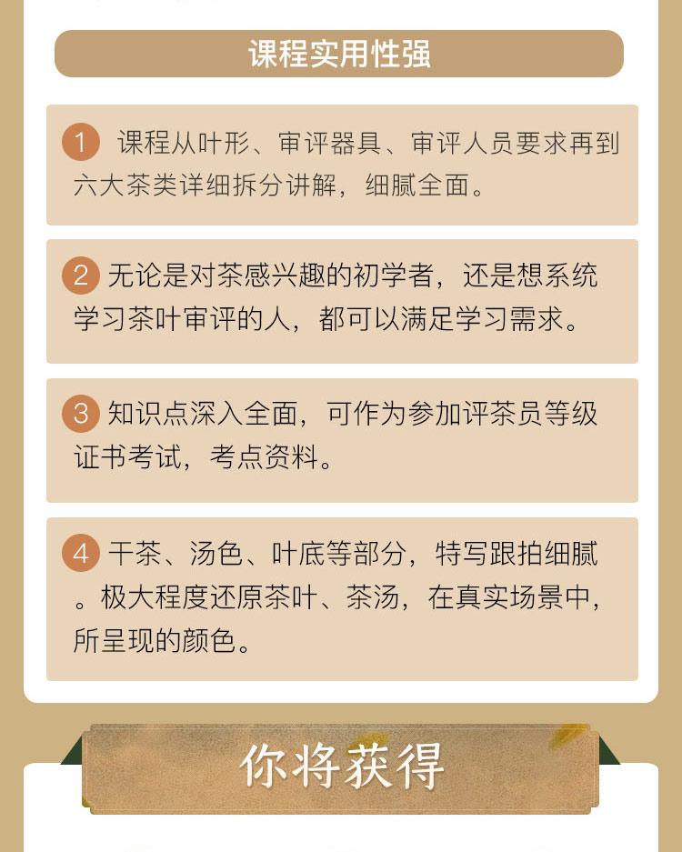 评茶新课1_05