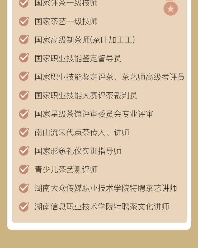 评茶新课1_07
