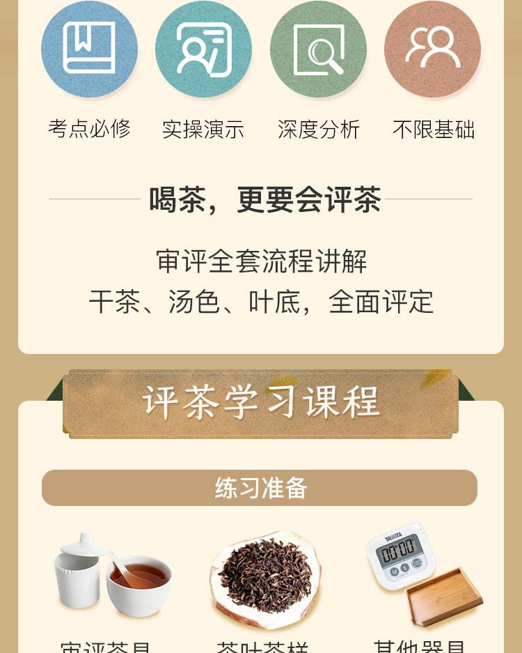评茶新课1_02