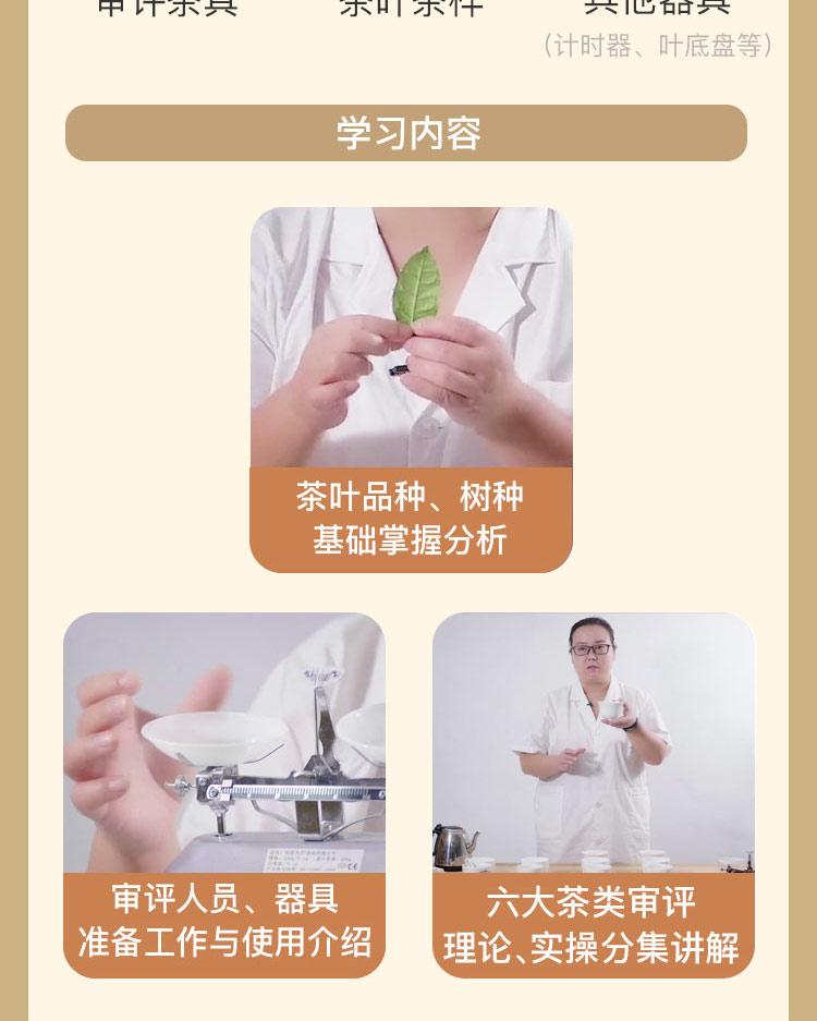 评茶新课1_03