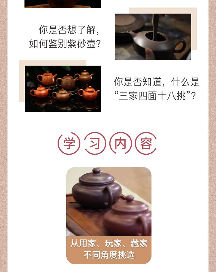紫砂壶新课程1_03