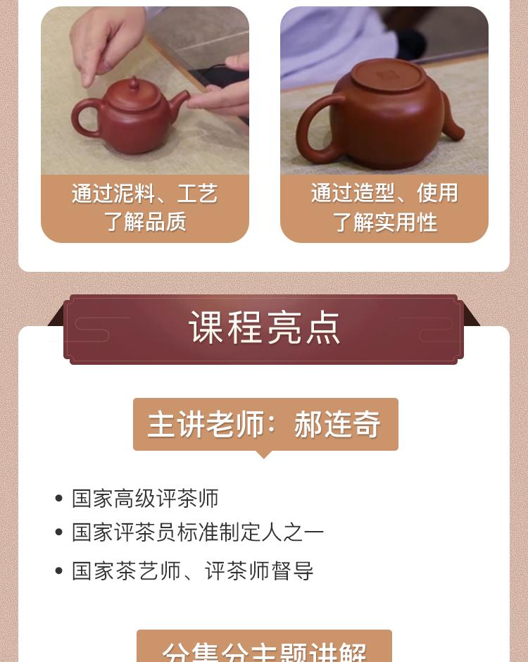 紫砂壶新课程1_04