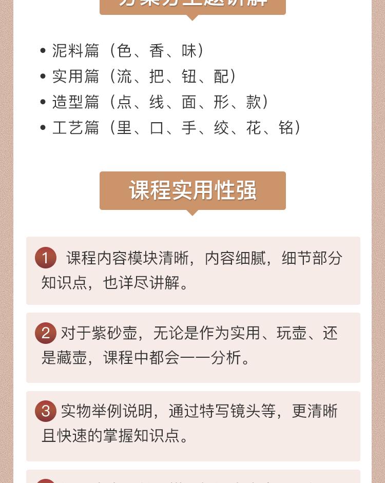 紫砂壶新课程1_05