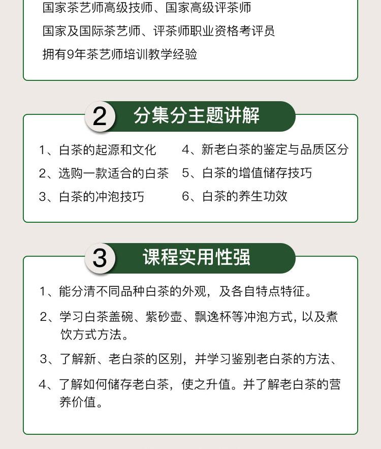 白茶课程介绍页_05