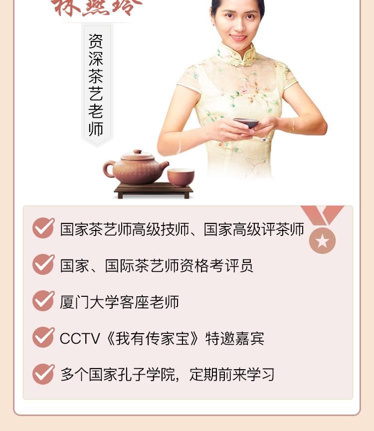 普洱茶茶艺课程-林燕玲_07