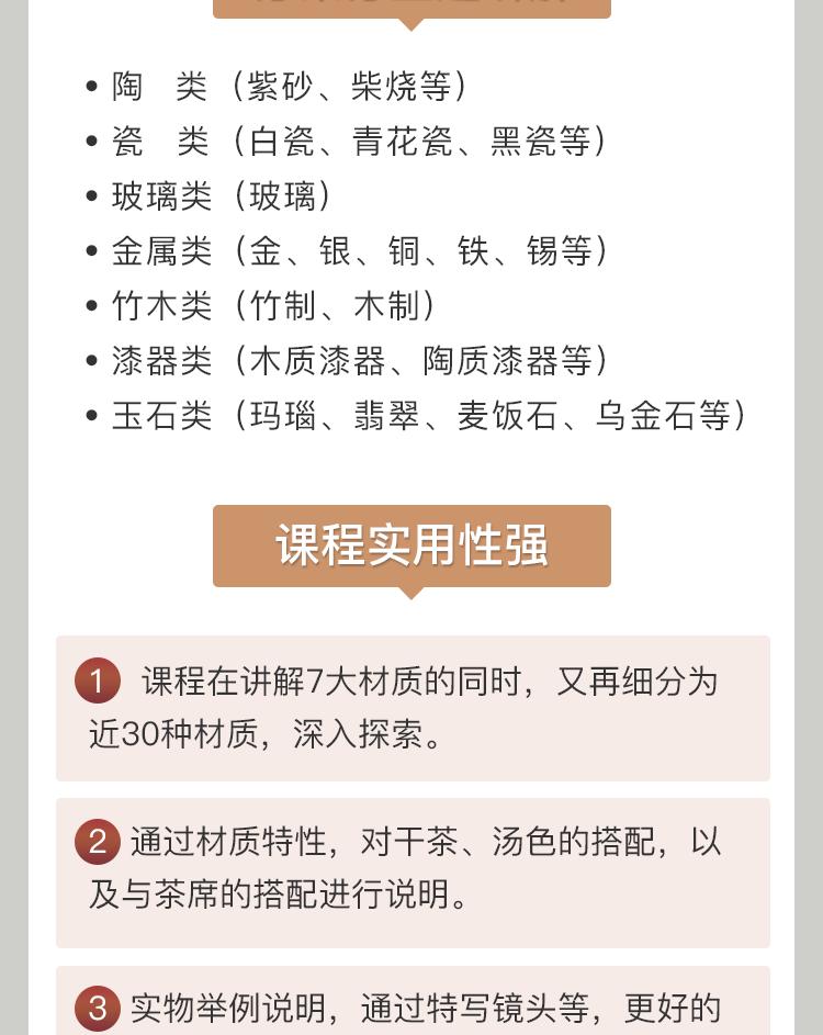 浦老师茶器课-(2)_05
