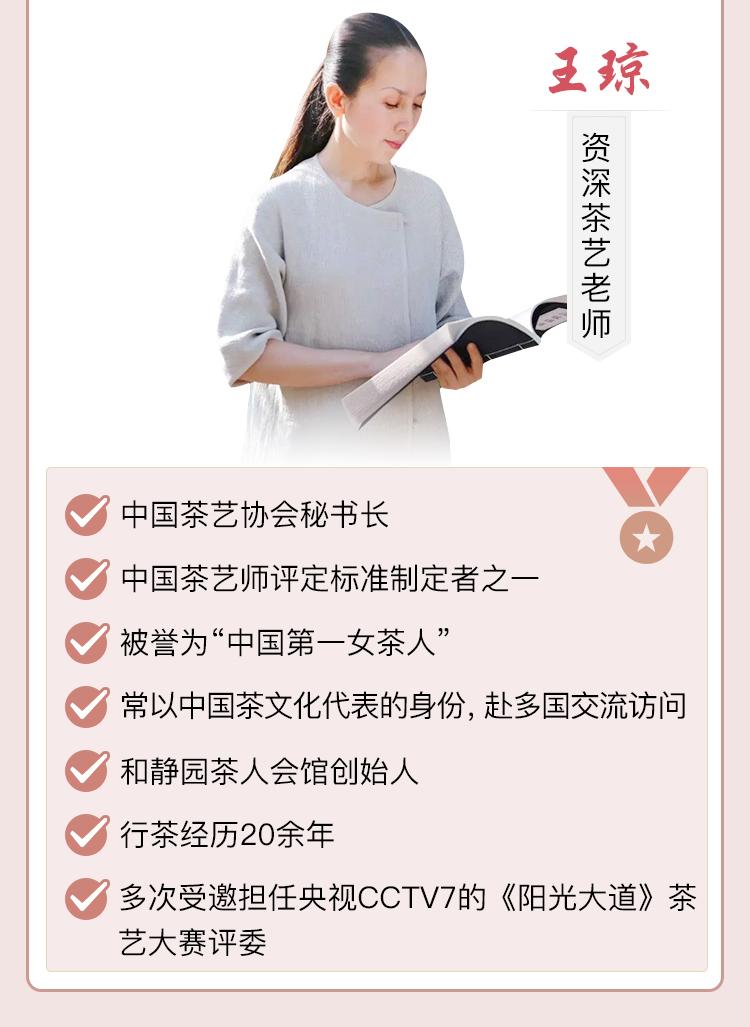 王琼茶艺课设计_07