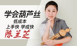 零基础『葫芦丝』52节课掌握一门乐器