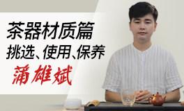 """茶器鉴选系列之『茶具""""七仙""""的挑选』"""
