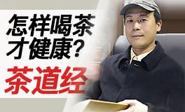 『茶道与养生』复旦大学教授讲解中华茶道的秘密