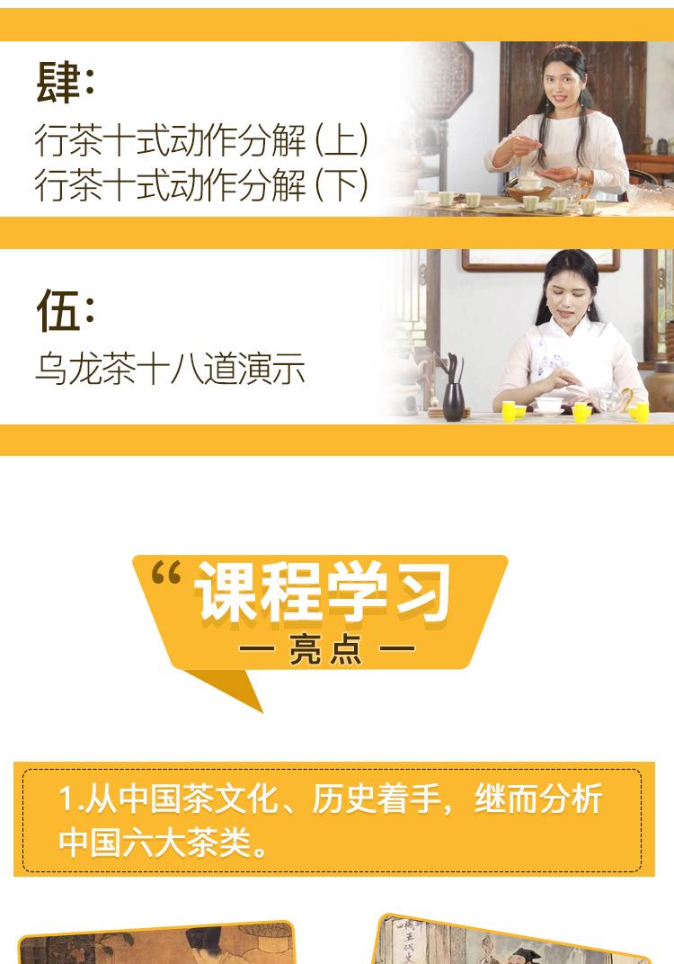 精品茶艺课页_05