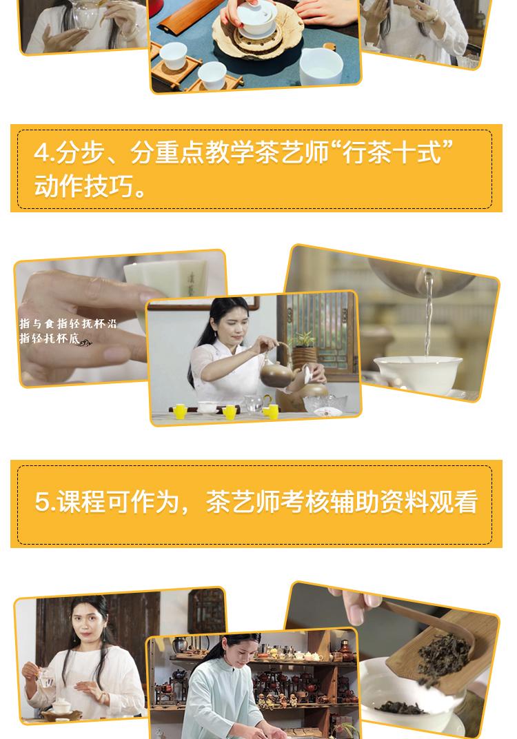 精品茶艺课页_07