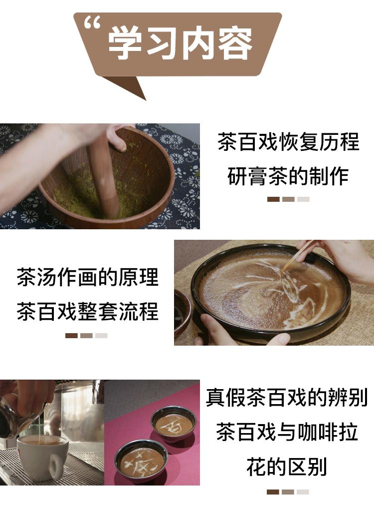 茶百戏_02