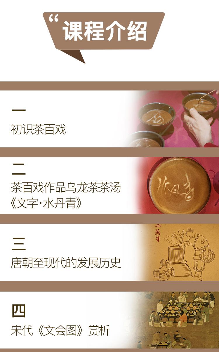 茶百戏_04