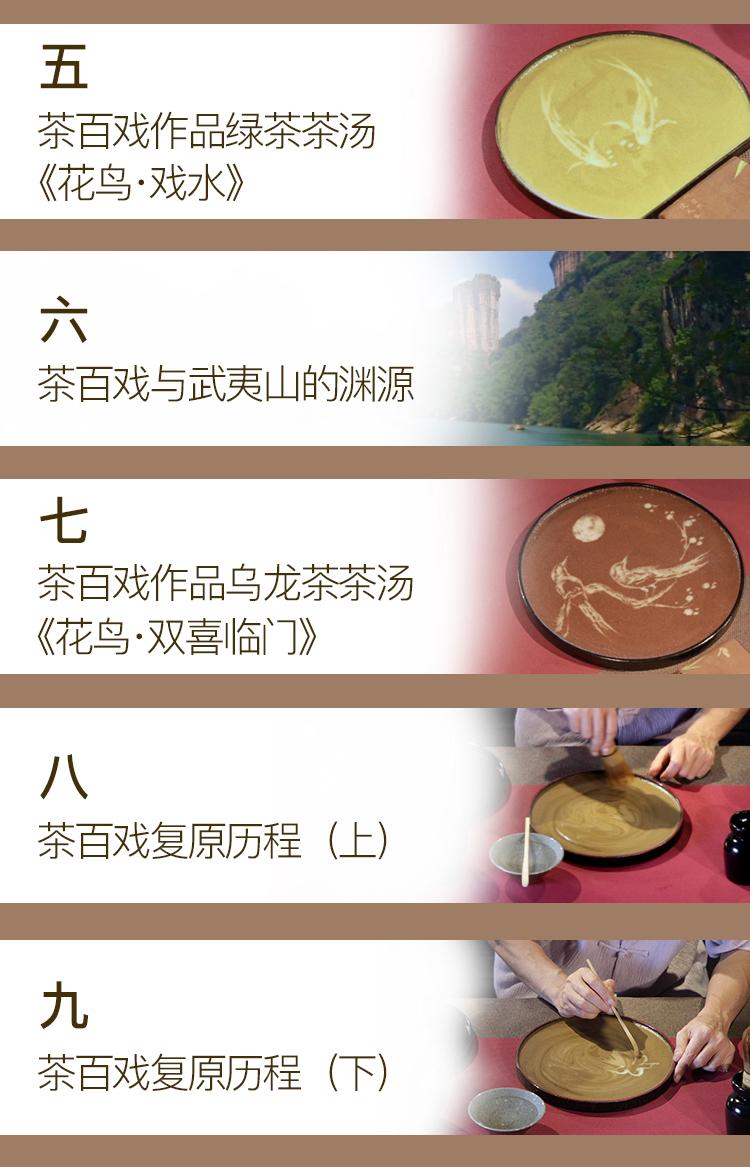 茶百戏_05