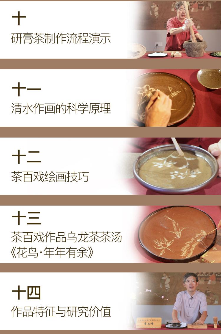 茶百戏_06