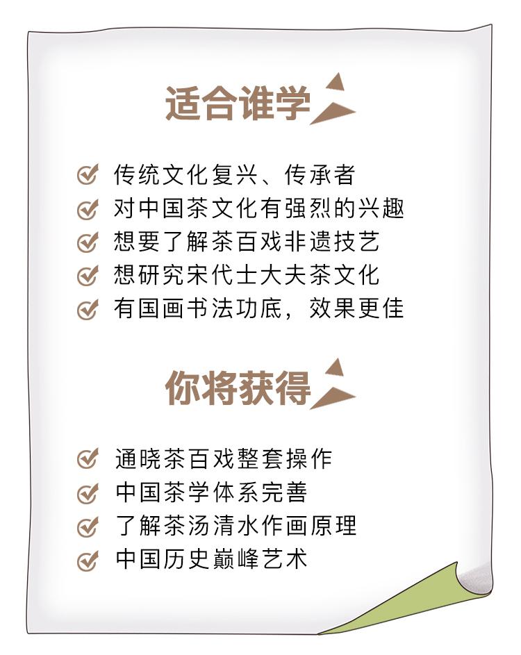 茶百戏_11
