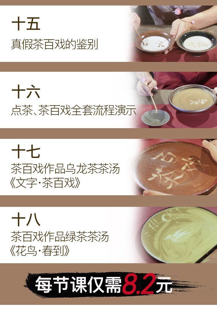 茶百戏_07(8.2))
