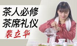 茶人必修的『6大茶席礼仪』