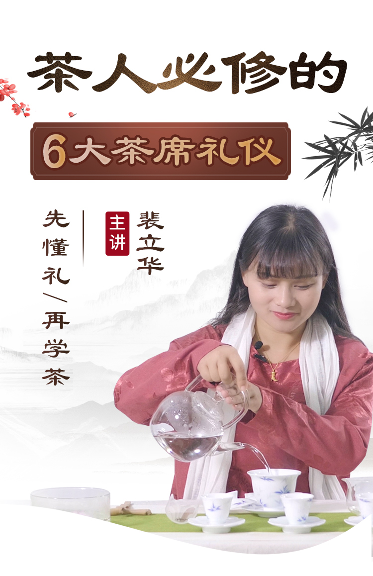茶艺礼仪-_01