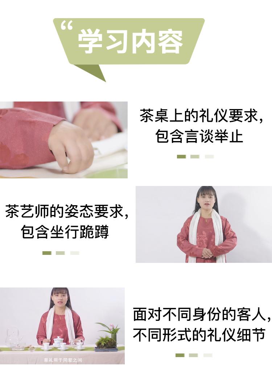 茶艺礼仪-_03