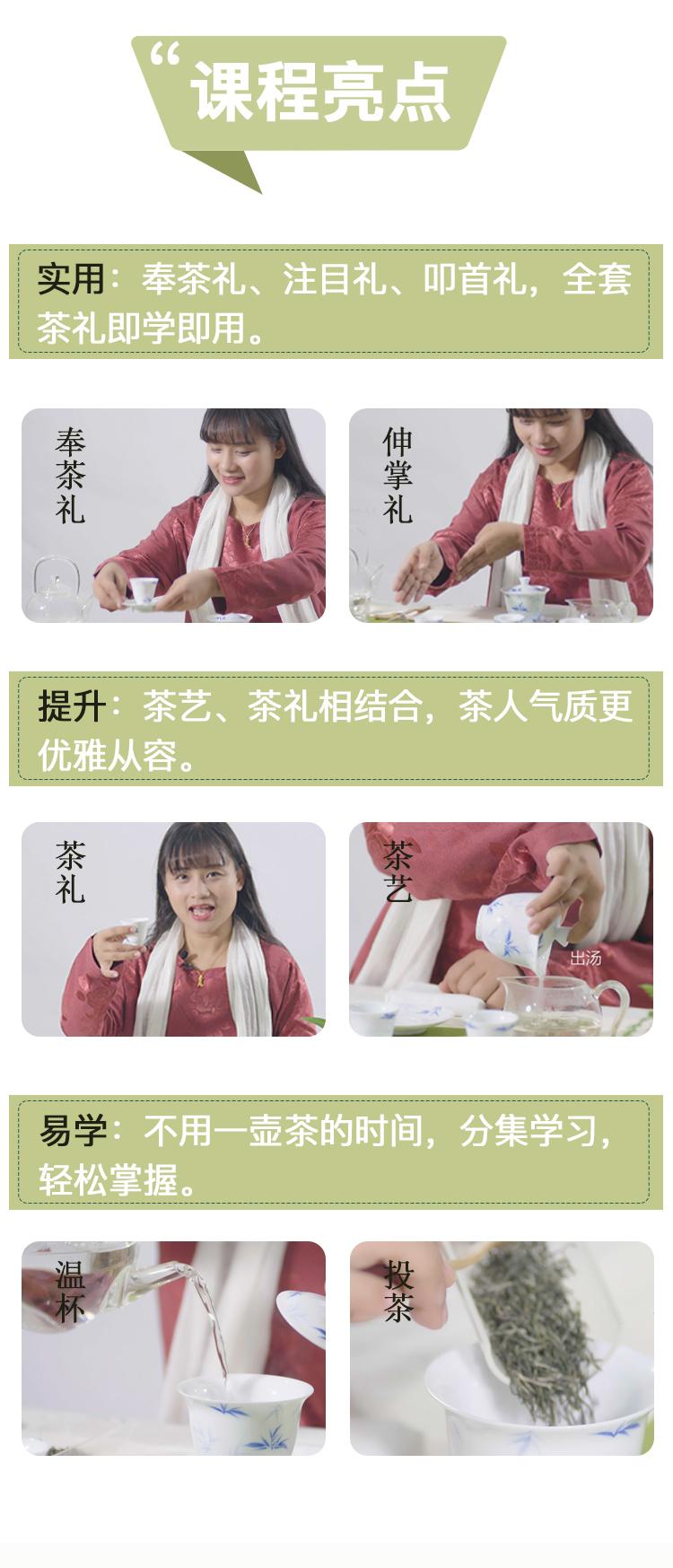 茶艺礼仪-_06