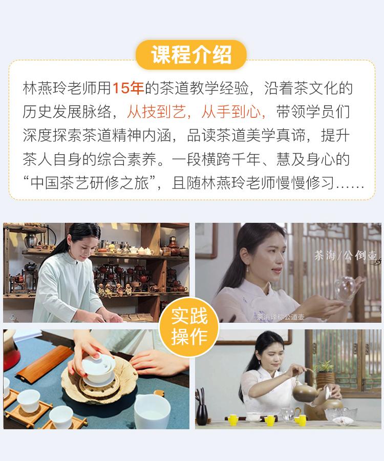 林燕玲-茶艺研修线上课_02