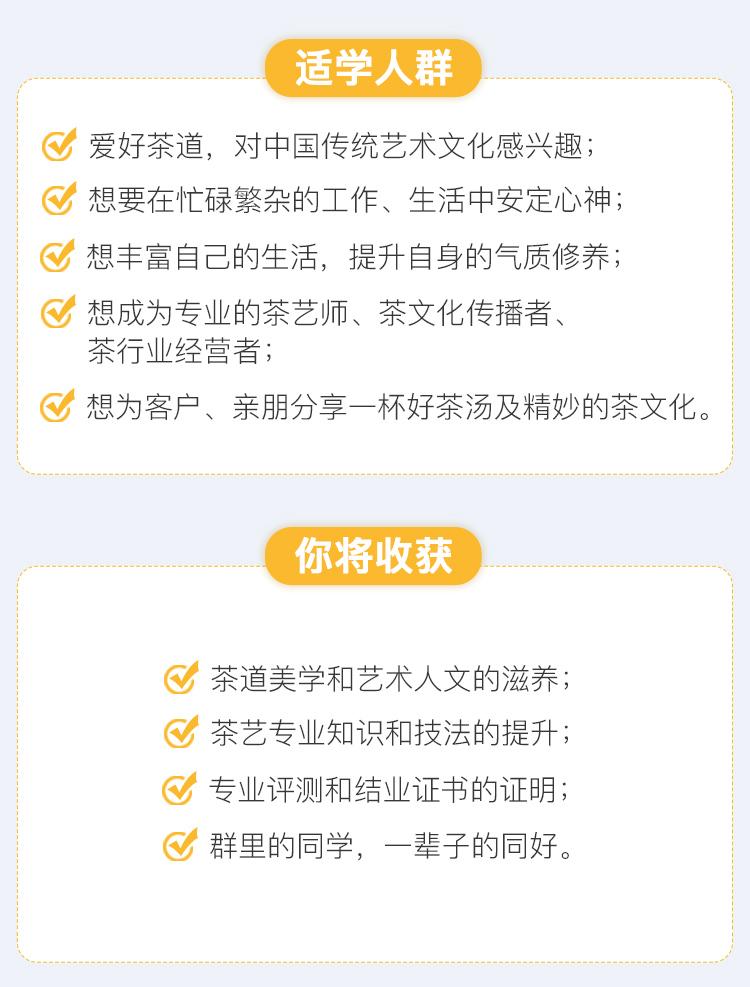 林燕玲-茶艺研修线上课_10