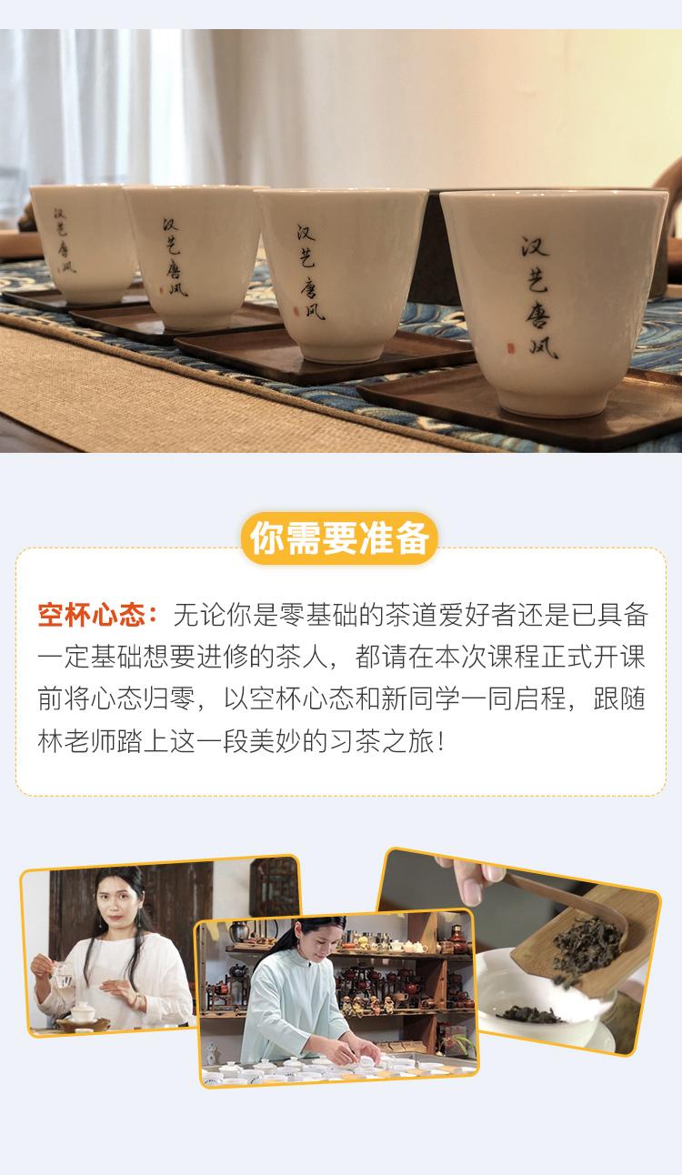林燕玲-茶艺研修线上课_11