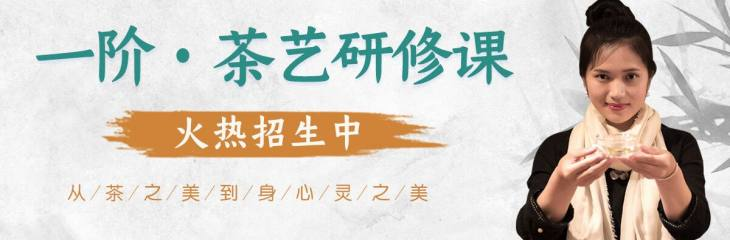 【线上专业课】一阶·茶艺研修(第1期)
