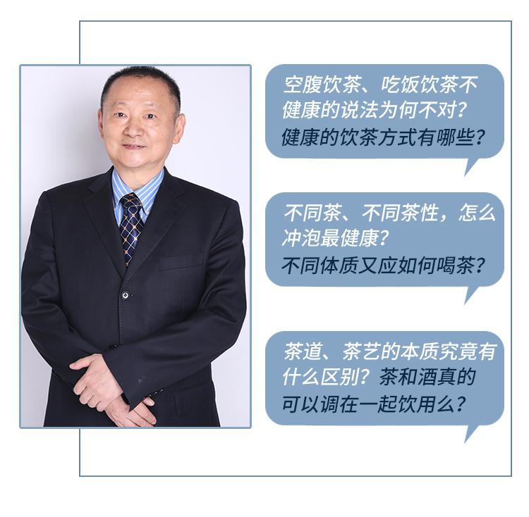林治-茶道养生_02