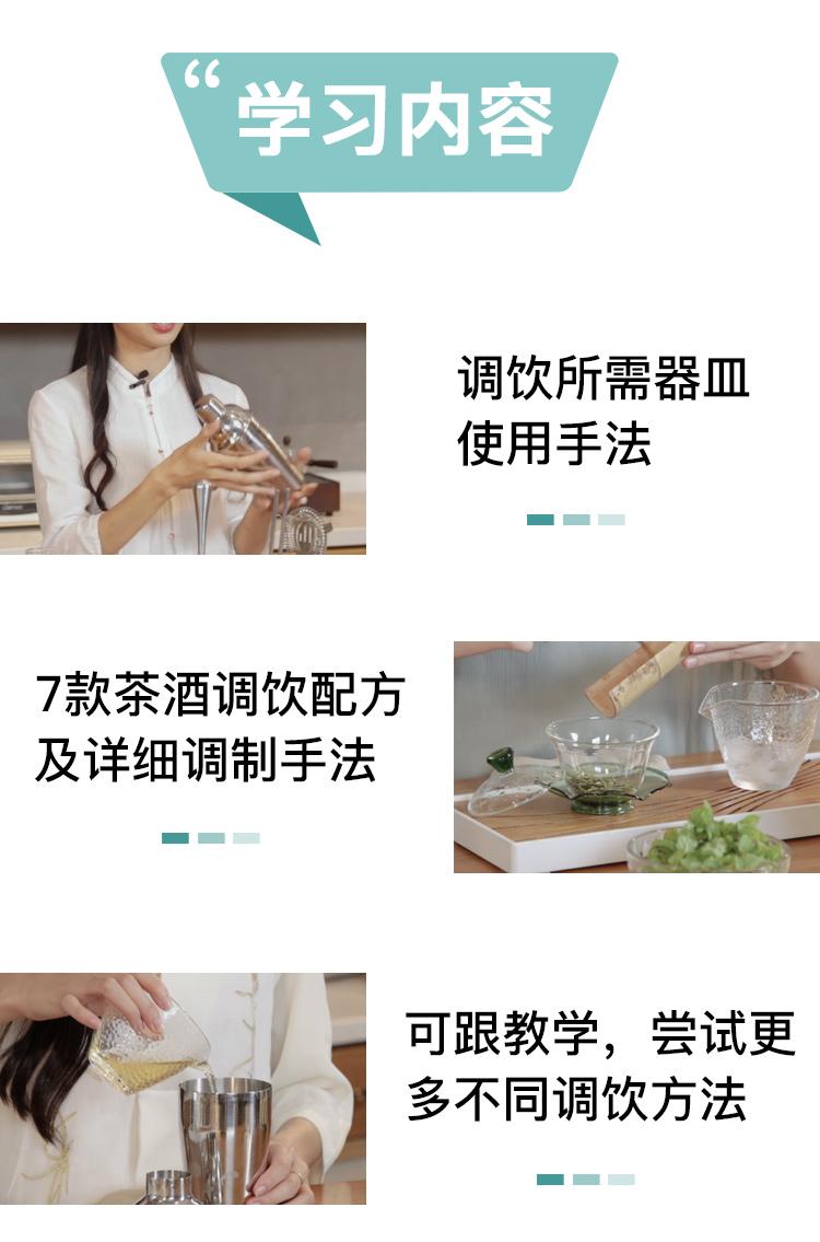 茶酒调饮_03