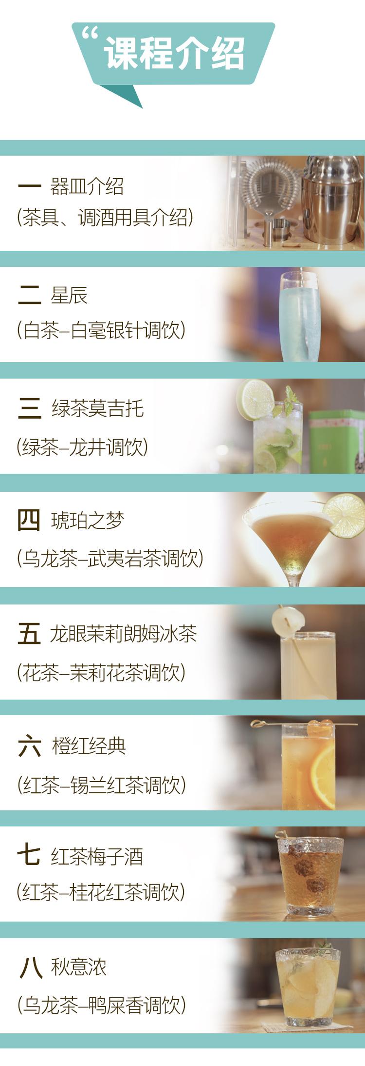 茶酒调饮_05