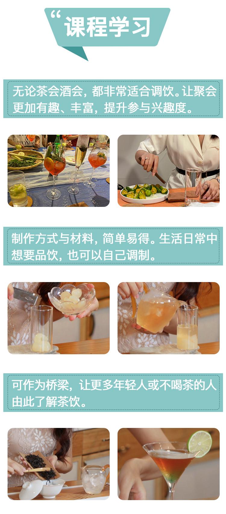 茶酒调饮_06