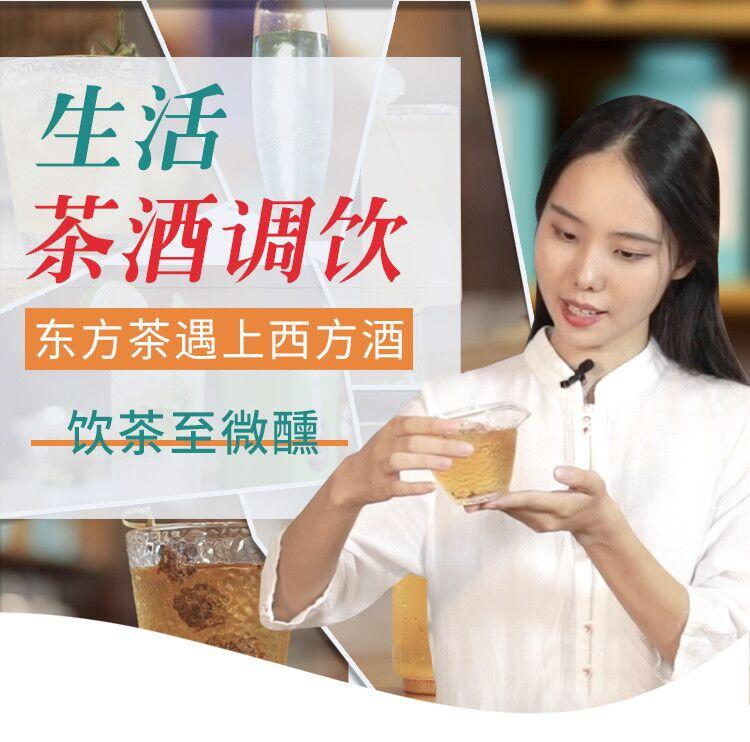 茶酒调饮_01