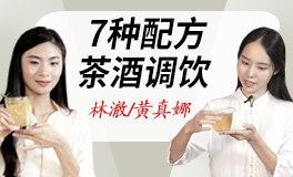 『茶酒调饮』7款调饮配方|时尚的饮茶方式,品味别样的茶滋味