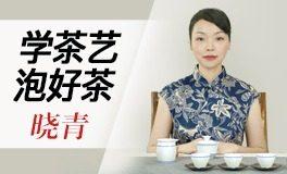 『茶的认识与冲泡』10节课,轻松做个懂茶人