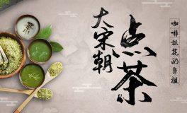 『大宋点茶』了解宋朝的喝茶方式