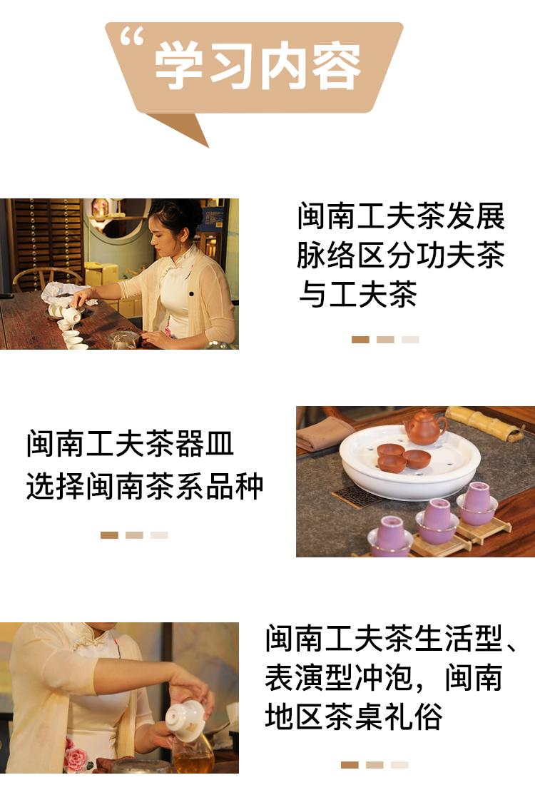 闽南功夫茶_03