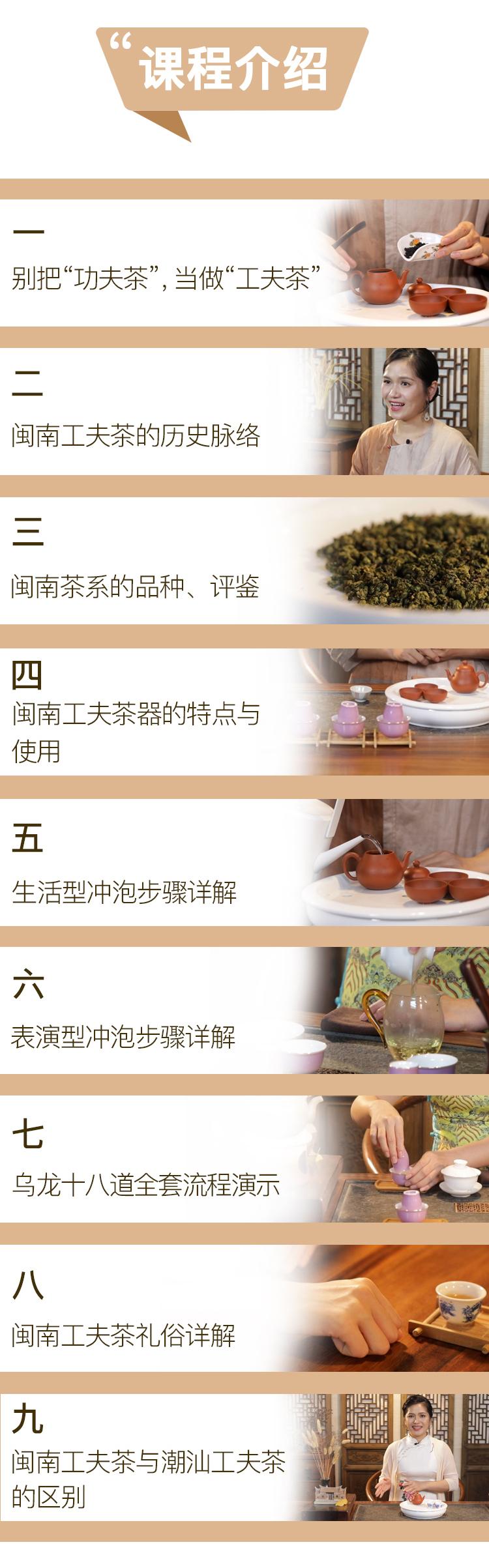 闽南功夫茶_05